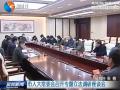 市人大常委会召开专题立法调研座谈会