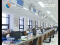 【共享美好家园】创建红黑榜:窗口文明服务 争创人民满意政务服务中心