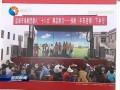 中国戏曲现代戏研究会第30届年会在盐召开