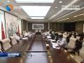市委常委会召开专题民主生活会