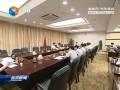 市政府召开党组会议强调 以党的政治建设统领政府各项工作