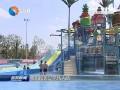 水上世界带来夏季游玩新体验