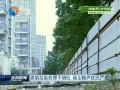 """【中央环保督察""""回头看""""】建筑垃圾处理不到位  扬尘噪声扰民严重"""