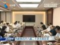 市政协召开八届二十次主席会议