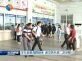 学生返程高峰到来 进京列车须二次安检
