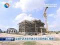 盐城中波发射台建设项目即将竣工验收
