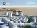 江苏滨海液化天然气(LNG)项目获国家发展改革委核准