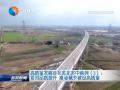 【高质量发展走在苏北苏中前列】(3):紧扣品质提升 推动城乡建设高质量