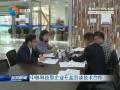 中韩科技型企业在盐洽谈技术合作