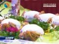 烹饪大赛 挖掘推广海鲜美食文化