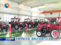 发展智能农装 助推农业现代化发展