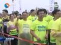 """""""风中足迹""""风电行业马拉松邀请赛在我市举行 戴源与跑步爱好者共同参跑"""