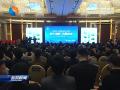 中国盐城·第八届沿海发展人才峰会在沪举行