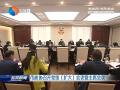 市政协召开党组(扩大)会议暨主席会议