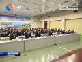 省委省政府在宁召开全省对外开放大会 我市组织收听收看