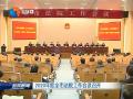 2020年度全市法院工作会议召开