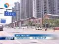 打造网红街区  丰富市民生活