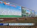 射阳加快生态旅游区综合开发建设