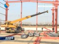 """盐城经济技术开发区:项目建设""""加速度"""" 厚植发展""""强动力"""""""