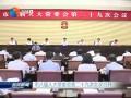 市八届人大常委会第二十九次会议召开