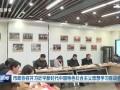 市政协召开习近平新时代中国特色社会主义思想学习座谈会