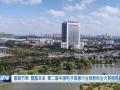 智聯萬物 慧贏未來 第二屆中國電子信息行業創新創業大賽報名啟動