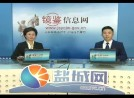 镜鉴信息网亭湖区委常委、纪委书记连倩