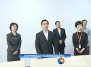 王荣平察看盐城广电全媒体数据监控中心
