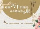 2017年盐城市巾帼巧手齐心创富大赛宣传片