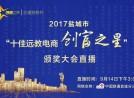 """【回看】2017盐城市""""十佳远教电商创富之星""""颁奖大会"""
