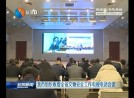 我市组织收看全省文物安全工作电视电话会议