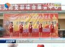 """【正风肃纪镇村行】射阳:""""小微权力""""宣传到村来"""