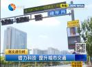 借力科技 提升城市交通