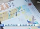 東臺青年作家獲第十一屆全國優秀兒童文學獎