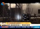 活动板房起火  消防紧急救援