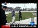 郭冬临东台游园 盛赞西溪美景