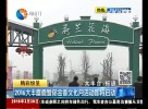 2016大丰麋鹿暨郁金香文化月活动即将启动