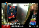 小店暗藏赌博机 民警出击全销毁