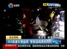 352省道车辆追尾 事故造成两死两伤