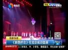 《新鹊桥会》在北京成功首演