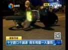 十字路口不减速 两车相撞一人重伤
