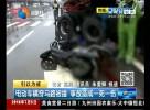 电动车横穿马路被撞    事故造成一死一伤