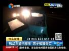 机动车道内修车 男子被撞身亡
