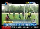 """足球小将启程北京,为""""深造""""做准备"""