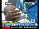 高温天儿童湿疹增多  家长需注意