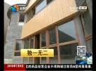 3D整体打印别墅亮相北京