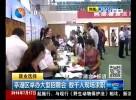 亭湖区举办大型招聘会 数千人现场求职