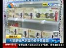 儿童驱蚊产品真的安全无毒吗?