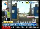 高速即将封闭施工 过往市民需注意