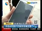 网络安全  手机APP开始实名制注册